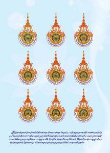 วารสารราชมงคล ฉบับพิธีพระราชทานปริญญาบัตร ครั้งที่ 32