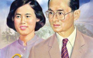 วารสารราชมงคล ฉบับพิธีพระราชทานปริญญาบัตร ครั้งที่ 28