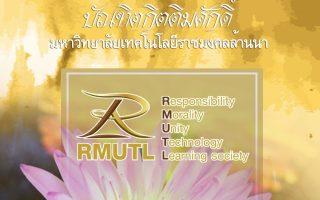 20171027-rmutl