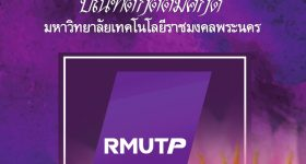 20171027-rmutp