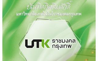 บัณฑิตกิตติมศักดิ์มหาวิทยาลัยเทคโนโลยีราชมงคลกรุงเทพ ประจำปีการศึกษา 2560