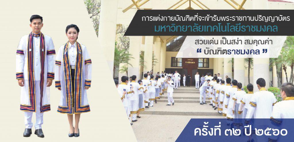 20171115-banner-graduation-01