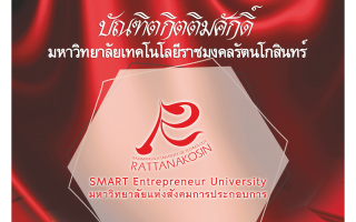 บัณฑิตกิตติมศักดิ์ มหาวิทยาเทคโนโลยีราชมงคลรัตนโกสินทร์ ประจำปีการศึกษา 2560