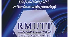 บัณฑิตกิตติมศักดิ์มหาวิทยาลัยเทคโนโลยีราชมงคลธัญบุรี ประจำปีการศึกษา 2560