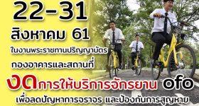 งดให้บริการจักรยาน ofo ในช่วงวันที่ 22-31 สิงหาคม 2561
