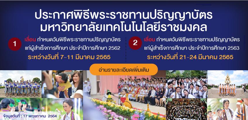 ประกาศพิธีพระราชทานปริญญาบัตร มหาวิทยาลัยเทคโนโนโลยีราชมงคลประกาศพิธีพระราชทานปริญญาบัตร  เลื่อนกำหนดวันพิธีพระราชทานปริญญาบัตรแก่ผู้สำเร็จการศึกษา ประจำปีการศึกษา 2562  กำหนดการพิธีพระราชทานปริญญาบัตรแก่ผู้สำเร็จการศึกษา ประจำปีการศึกษา 2563